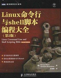 Linux命令行與shell腳本編程大全(第2版)-cover