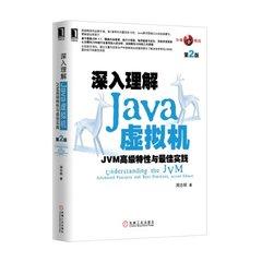 深入理解Java虛擬機:JVM高級特性與最佳實踐(第2版)-cover