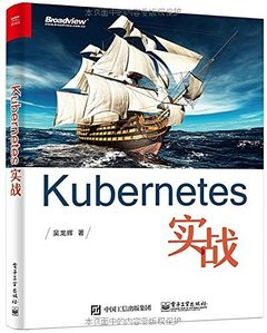 Kubernetes實戰-cover