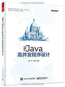 實戰Java高並發程序設計-cover