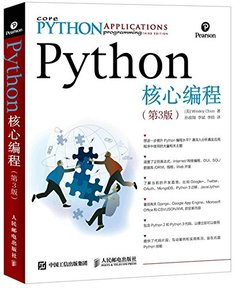 Python 核心編程, 3/e (Core Python Applications Programming, 3/e)-cover