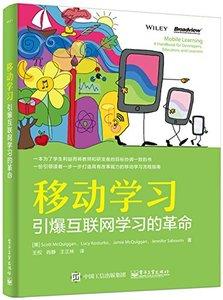 移動學習:引爆因特網學習的革命-cover