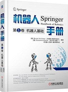 機器人手冊 -- 第1卷 : 機器人基礎-cover