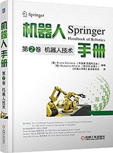 機器人手冊 -- 第2捲 : 機器人技術-cover
