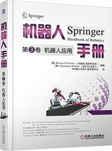 機器人手冊 -- 第3卷 : 機器人應用-cover