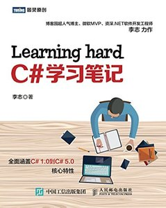 Learning hard C# 學習筆記-cover