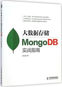 大數據存儲:MongoDB實戰指南-cover