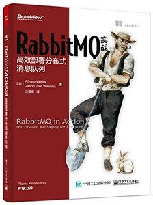 RabbitMQ實戰:高效部署分佈式消息隊列-cover