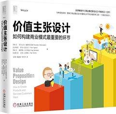 價值主張設計:如何構建商業模式最重要的環節-cover