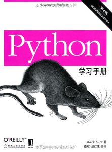 Python 學習手冊, 4/e (Learning Python: Powerful Object-Oriented Programming, 4/e)-cover