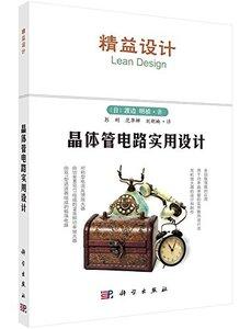晶體管電路實用設計(精益設計)-cover