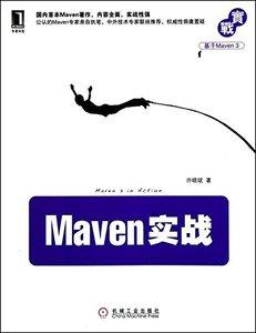Maven 實戰-cover