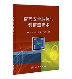 密碼安全芯片與側通道技術-cover