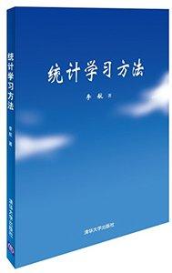統計學習方法-cover