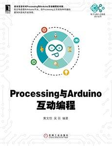 Processing 與 Arduino 互動編程/電子與嵌入式系統設計叢書-cover