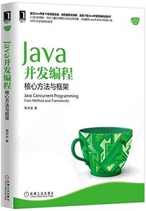 Java 併發編程:核心方法與框架 (Java Concurrent Programming Core Method and Frameworks)-cover