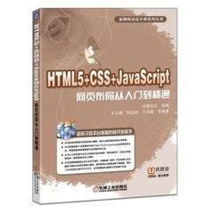 HTML5+CSS+JavaScript網頁佈局從入門到精通/金牌網站設計師系列叢書-cover