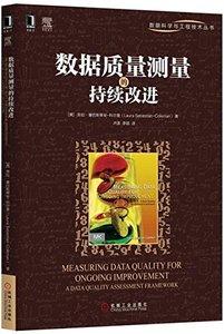 數據質量測量的持續改進/數據科學與工程技術叢書-cover