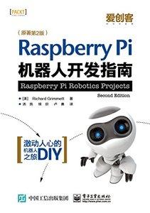 Raspberry Pi 機器人開發指南 (原著第2版)-cover