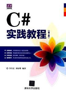 C#實踐教程(第2版)-cover