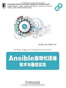 Ansible自動化運維技術與最佳實踐-cover