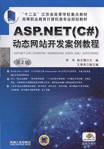 ASP.NET<C#>動態網站開發案例教程-cover