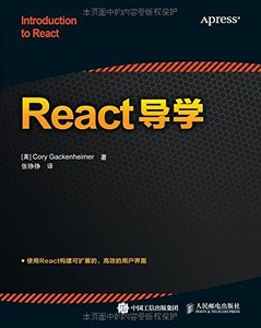 React 導學-cover