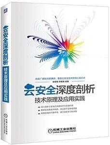 雲安全深度剖析(技術原理及應用實踐)-cover