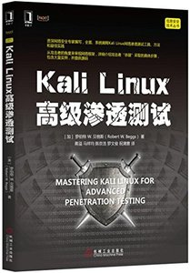 Kali Linux 高級滲透測試/信息安全技術叢書-cover