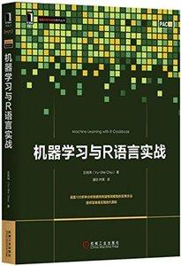 機器學習與R語言實戰-cover