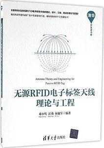 無源RFID電子標籤天線理論與工程/清華開發者書庫-cover