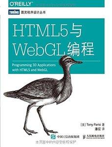 HTML5與WebGL編程/圖靈程序設計叢書-cover