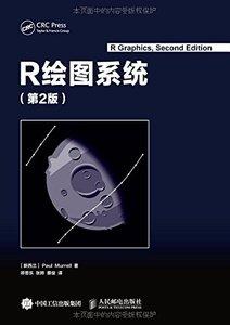 R繪圖系統(第2版)-cover