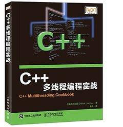 C++多線程編程實戰-cover