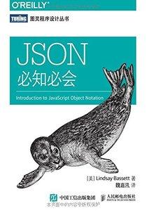 JSON必知必會/圖靈程序設計叢書-cover