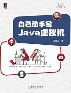 自己動手寫Java虛擬機-cover