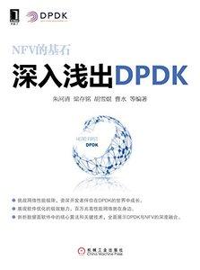 深入淺出 DPDK-cover