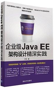 企業級Java EE架構設計精深實踐-cover
