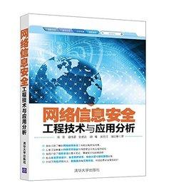 網絡信息安全工程技術與應用分析-cover