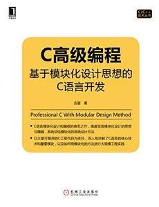C高級編程(基於模塊化設計思想的C語言開發)/C\C++技術叢書-cover