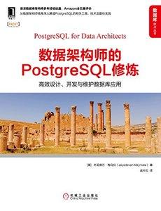 數據架構師的PostgreSQL修煉(高效設計開發與維護數據庫應用)/數據庫技術叢書-cover