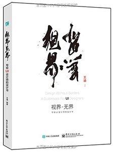 視界無界(寫給UI設計師的設計書)-cover