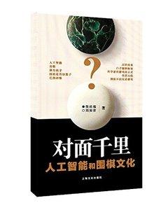 對面千里(人工智能和圍棋文化)-cover