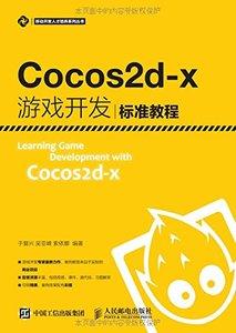 Cocos2d-x遊戲開發標準教程/移動開發人才培養系列叢書-cover