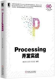 Processing開發實戰/電子與嵌入式系統設計叢書-cover