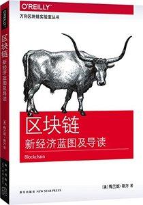 區塊鏈 : 新經濟藍圖及導讀-cover