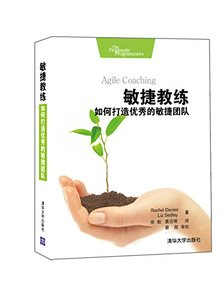 敏捷教練 : 如何打造優秀的敏捷團隊 (Agile Coaching)-cover