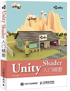 Unity Shader 入門精要-cover