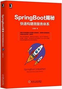 SpringBoot 揭秘 : 快速構建微服務體系-cover