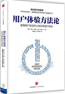 用戶體驗方法論-cover